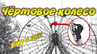Руф чёртового колеса в родном городе Алчевске I ЛНР