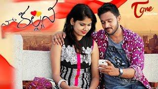Naa Kalpana   New Telugu Short Film   By Phany Ganesh