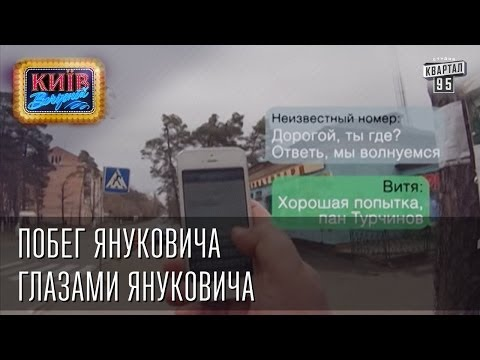 Побег Януковича глазами Януковича  2014  Пороблено в Украине, пародия 2014