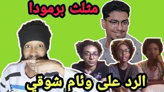 وئام شوقي تعلق على فديو حازم حلمي_ والرد عليها في برنامج حنك وسخان مع عمر الارموطي