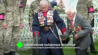 В Раздельной предали земле останки солдат, погибших в годы Второй мировой войны