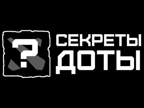 видео: 25 dota 2 Секретов, о которых ТЫ ОБЯЗАН ЗНАТЬ!