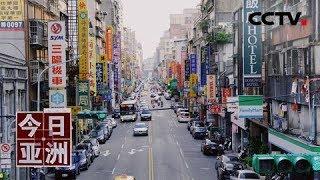 《今日亚洲》 20190513| CCTV中文国际