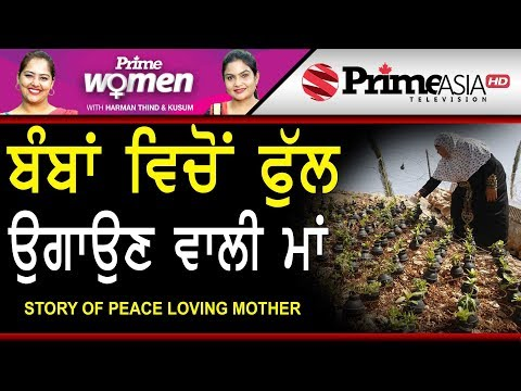 Prime Women 249 || Story of a Peace Loving Mother
