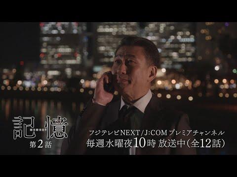 【公式】中井貴一主演ドラマ「記憶」第2話PR