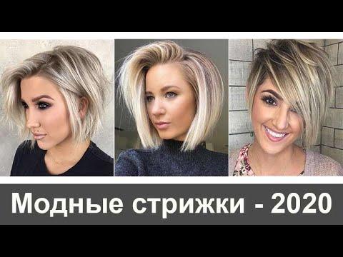 Модные стрижки - 2020: популярные модели