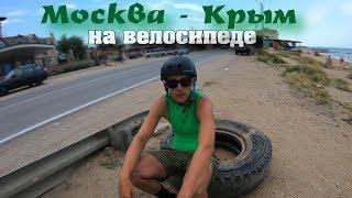 Из Москвы в Крым на велосипеде! Мы это сделали. | Отчаянные часть 8