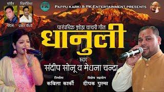 Dhanuli Kumauni Jhora Chancharii Folk Song Sandeep Sonu &amp Meghna Chandra Chandan