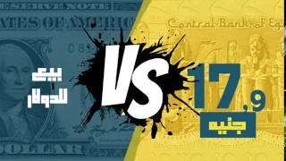 مصر العربية   سعر الدولار اليوم الاحد  في السوق السوداء 13-8-2017