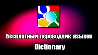 Бесплатный переводчик языков Dictionary. Онлайн переводчик на русский язык