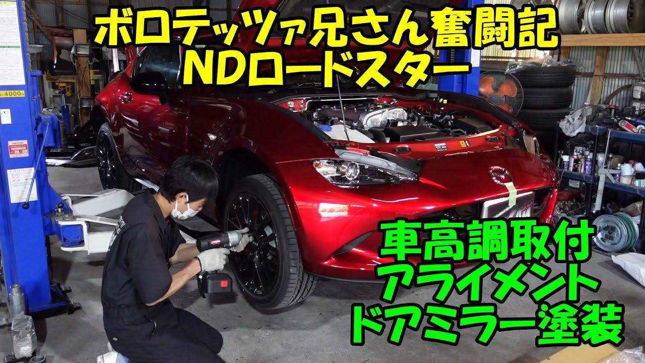NDロードスター車高調取付・ドアミラー塗装 ボロテッツァ兄さんDIY企画 Mazda MX-5 Custom NDERC ND5RC ロードスター塗装 ロードスター車高調 アライメント