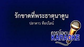 รักขาดที่พระธาตุนาดูน - ปลาดาว ท็อปไลน์ [KARAOKE Version] เสียงมาสเตอร์