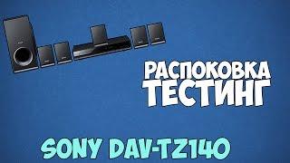 Распоковка,тестинг домашнего кинотеатра от SONY(Dav-tz140)(Привет друзья,рад вас приветствовать на моем новом канале об технике. Не судите строго,первый обзор), 2015-12-26T03:38:24.000Z)