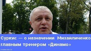 Игорь Суркис — о назначении Алексея Михайличенко главным тренером «Динамо»