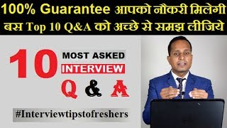 Top 10 Most-Asked Interview Questions & Answers (For Freshers - English/Hindi)| Prakash Singh Azad