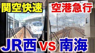 【比較前面展望】JR関空快速と南海空港急行、どっちが早い?/Cab View Japan Railway