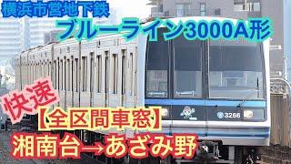 【ブルーライン3000A形(車内のようす)】湘南台→あざみ野《横浜市営地下鉄 快速運転 全区間車窓》