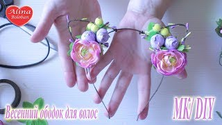 Весенний ободок для волос Ушки с цветами
