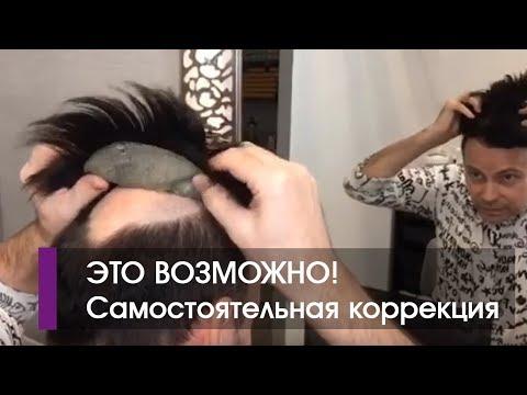 Самостоятельная коррекция системы Hairwear