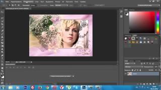 Как уменьшить картинку в фотошопе