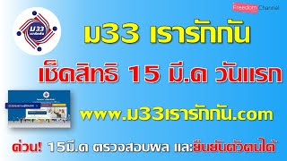 www.ม33เรารักกัน.com เช็คสิทธิ เรารักกัน 15 มี.ค64  เริ่มวันแรก พร้อมให้ทบทวนสิทธิ EP.27