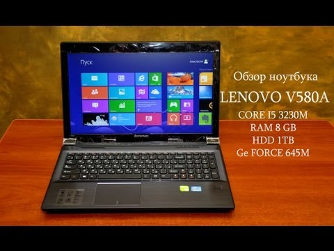 Lenovo V580A. Обзор производительного ноутбука за разумную цену.