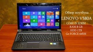 Lenovo V580A. Обзор производительного ноутбука за разумную цену.(, 2013-08-02T15:03:19.000Z)