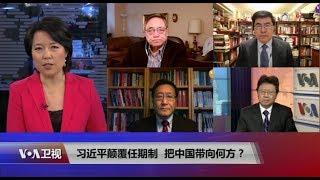 【焦点对话】完整版 习近平颠覆任期制,把中国带向何方? 对世界意味着什么?