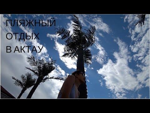 ПЛЯЖНЫЙ ОТДЫХ В АКТАУ - ТУРИЗМ В АКТАУ - КАСПИЙСКОЕ МОРЕ - TREE OF LIFE
