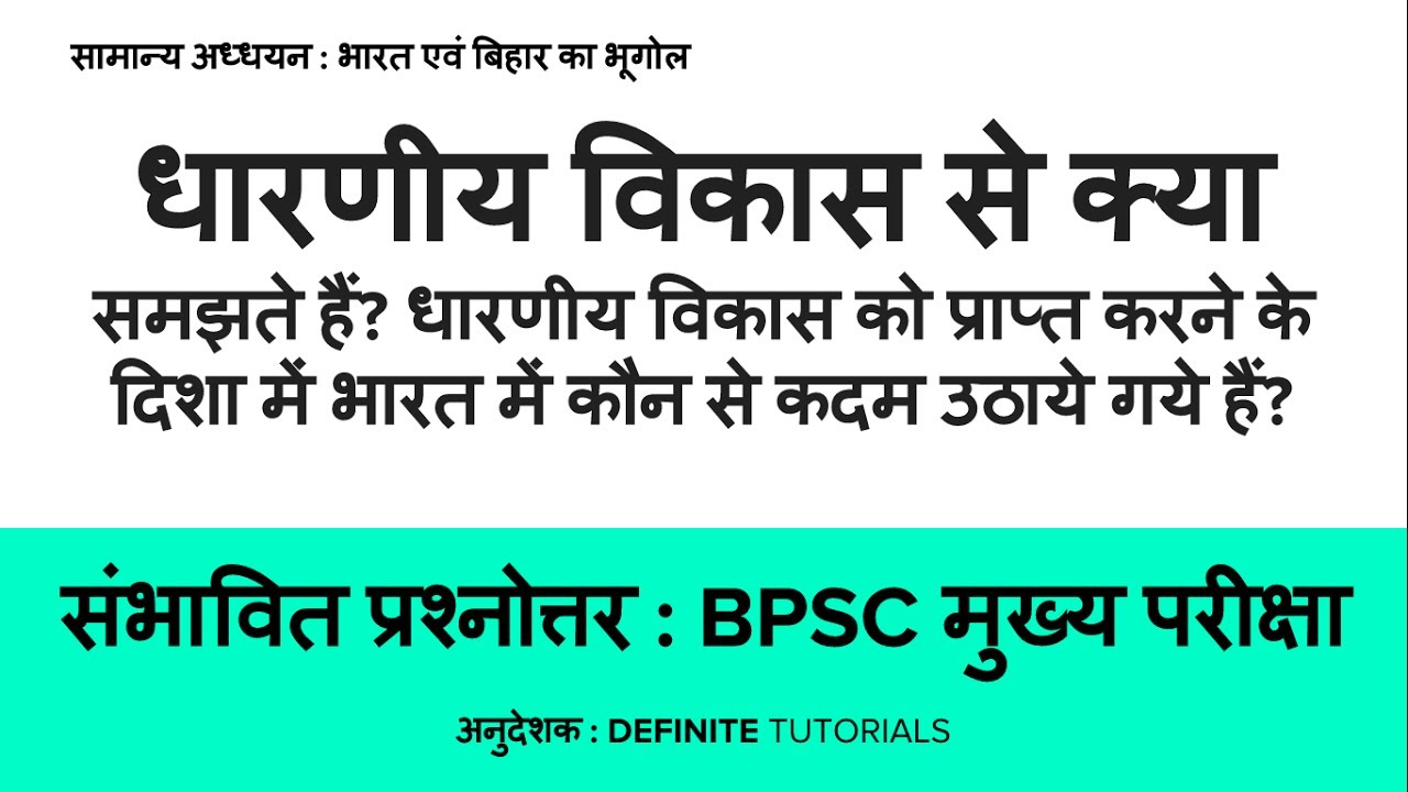 What is sustainable development? (in Hindi) - Expected Question with Model  Answer