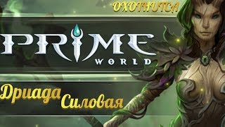 Prime World: Силовая Дриада. Сборка и первые бои!