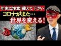 【ゲッターズ飯田】世界的に大きな発表が今年の年末にあるかも知れません…。実はまだまだこれからなんです!年末に起きる世界的大変革「日本の未来と株価 五星三心占い」