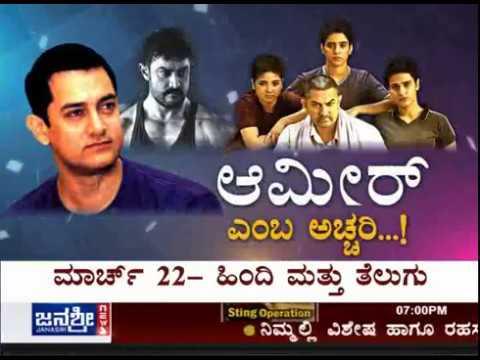 Janasri News | Aamir Yemba Achhari - Aamir Khan's inspiring Film Career