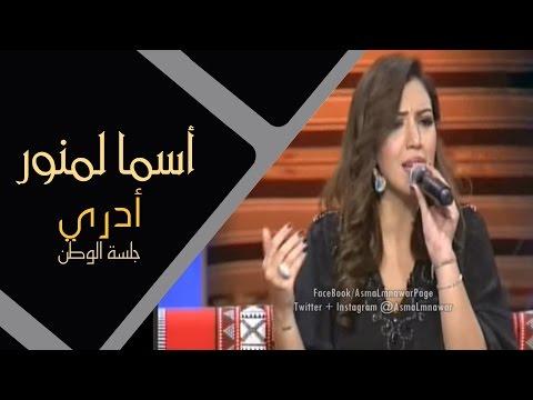 أسما لمنور - أدري - جلسة الوطن تو الليل   Asma Lmnawar - Adri - Jalsat Alwatan Tv