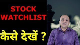 Intraday Stocks for Today - How to Check the Watchlist ? (HINDI)