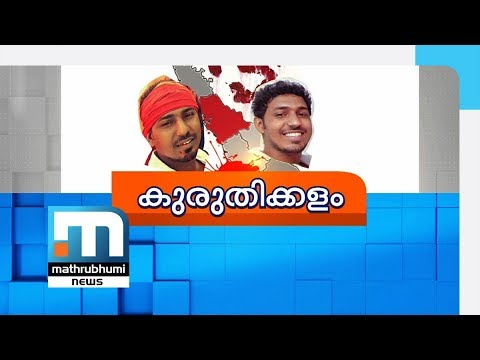 NB20180221 Kannur Murder Youtube