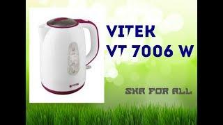 Чайник VITEK VT 7006 W Обзор Распаковка