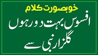 Best Naat | Afsoos Bohat Door Hon Gulzar-e-Nabi Say | Madani Channel
