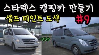 캠핑카만들기9/차박 캠…