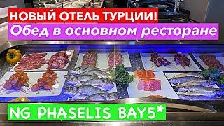 КАК КОРМЯТ в новом отеле Турции NG Phaselis Bay 5
