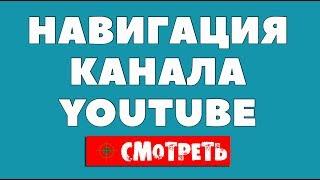 Навигация канала YouTube. Как правильно настроить YouTube