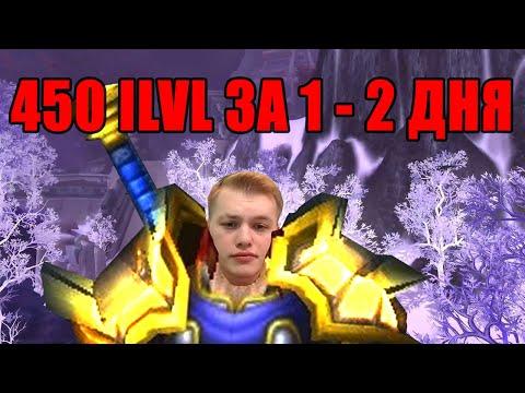 Как быстро одеться в World of Warcraft 8.3 (8.3.0) 450 ILVL За 1-2 Дня