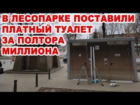Yurii Basiuk: В Виннице на входе в Лесопарк поставили платный туалет за полтора миллиона