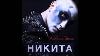 Никита - Любовь Была (Премьера Трека)