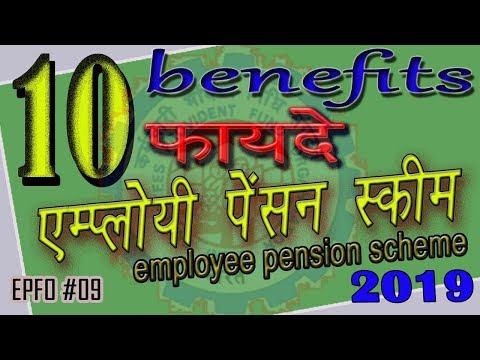 10 benefits of employee pension scheme 2019 EPS #1 eps ke 10 fayde epfo #9 talk4u syes