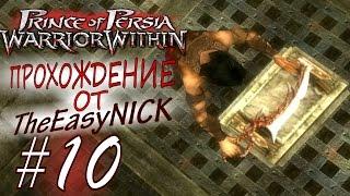 видео Prince of Persia Warrior Within: Полное Прохождение игры