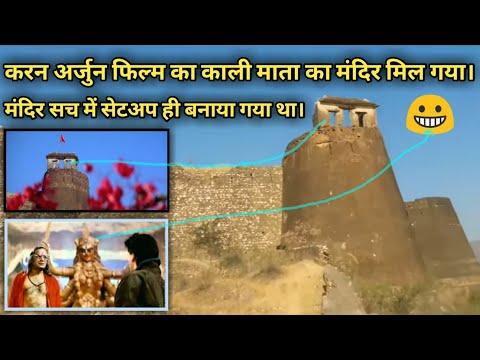 Karan arjun film kali mata temple shooting location in rajasthan, काली माता मंदिर शूटिंग लोकशन।