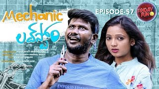 Friday Fun Episode - 57 || Mechanic Love Story  || Mahesh Vitta
