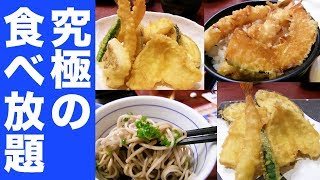 【朗報】夢庵の天ぷら食べ放題が最強すぎて乱れ食い!! thumbnail