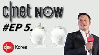 [CNET #NOW] EP5. 일론 머스크, 전기차, …